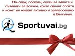 Изцяло обновен Sportuvai.bg
