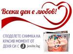 """""""Всеки ден е любов"""" с Jenite.bg и сладкарници """"Неделя"""""""