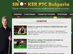 NoviniteGroup.com създаде сайта на първия международен снукър турнир у нас