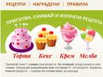 """Нови """"Сладки изкушения"""" от Kulinar.bg"""