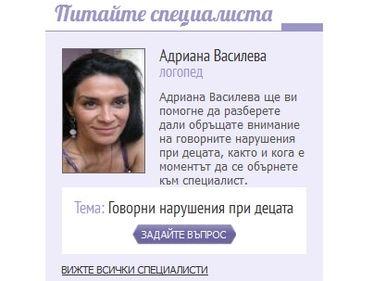 """Jenite.bg с нова рубрика - """"Питайте специалиста"""""""