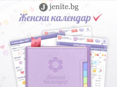Jenite.bg с мечтан подарък за своите читателки!