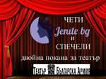 """Чети Jenite.bg и спечели двоен билет за представление в Театър """"Българска армия"""""""