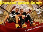 Div.bg и Mixtape 5 раздават двойни билети за култовото парти на WeFunk Radio!