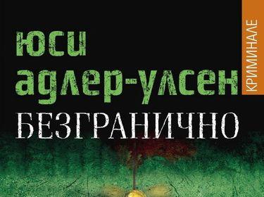 """Играй с DIV.bg и спечели криминалния роман """"Безгранично"""" на Юси Адлер-Улсен"""